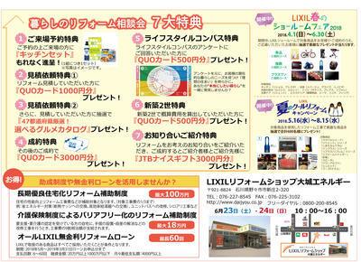 統一イベント_ウラ.jpg