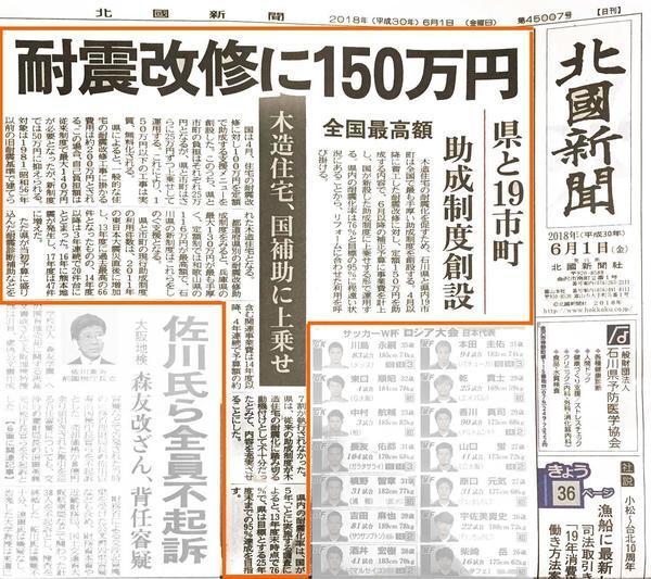 耐震改修北國新聞b.jpg
