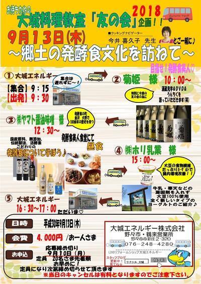 80.5回友の会バスツアー.jpg