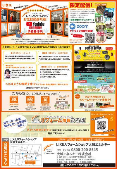 2020統一イベントチラシ_ウラ.jpg