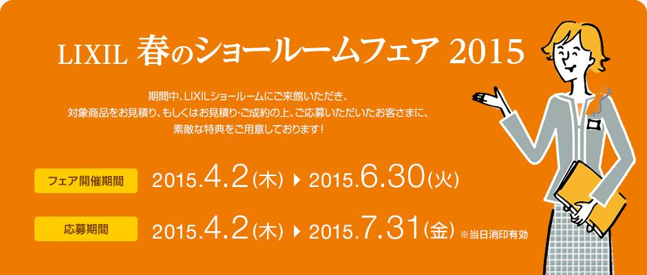 https://lixil-reformshop.jp/shop/SC00182004/header_01.png