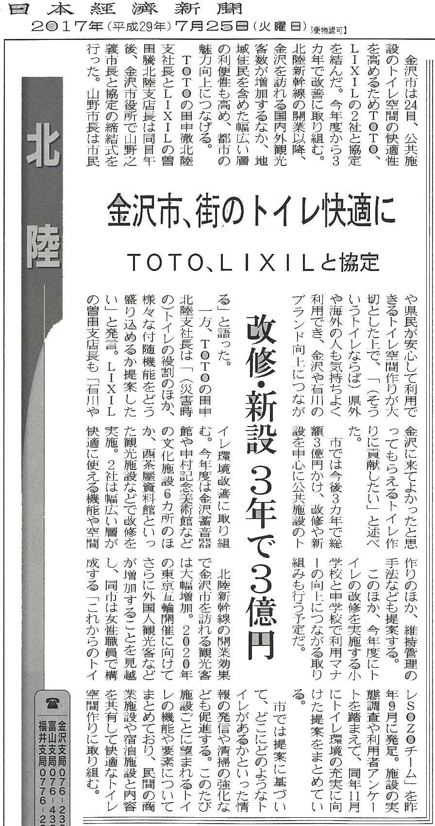 北陸 中 日 新聞 富山 支局