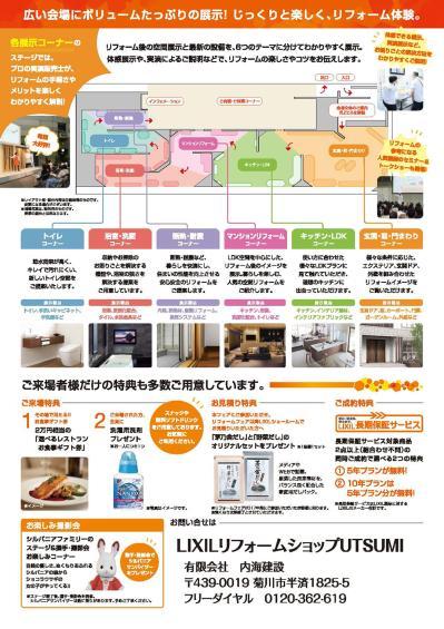 reformfair2017ura.jpg