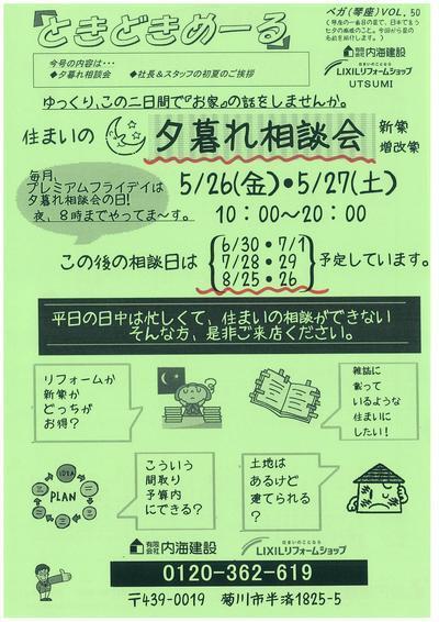 ときどきメール.jpg