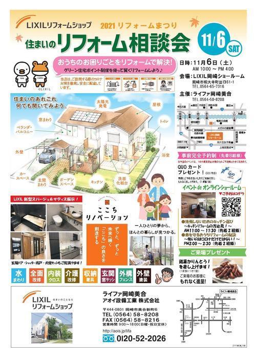 SLIXIL岡崎SR相談会20211106_compressed_page-0001.jpg