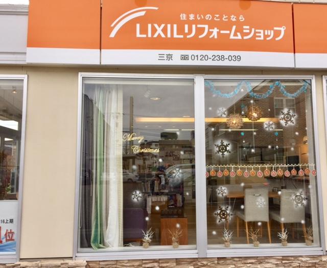 https://lixil-reformshop.jp/shop/SC00231038/%E3%82%AF%E3%83%AA%E3%82%B9%E3%83%9E%E3%82%B9%E3%83%87%E3%82%A3%E3%82%B9%E3%83%97%E3%83%AC%E3%82%A4.jpg