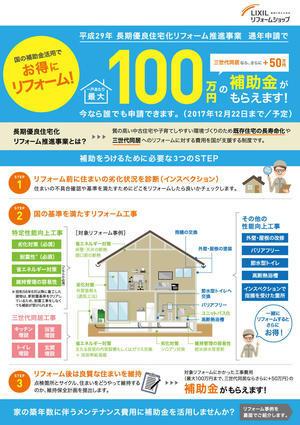 長期優良住宅29年度版_表.jpg