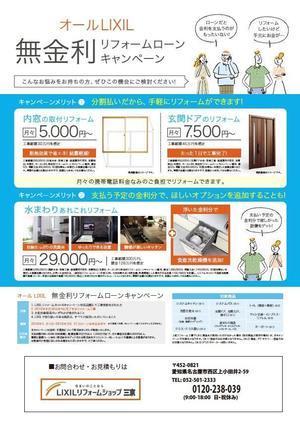 無金利ローン2018_裏.jpg