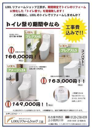 トイレ祭り第3弾_裏.jpg
