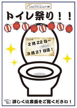 トイレ祭り第3弾_表.jpg