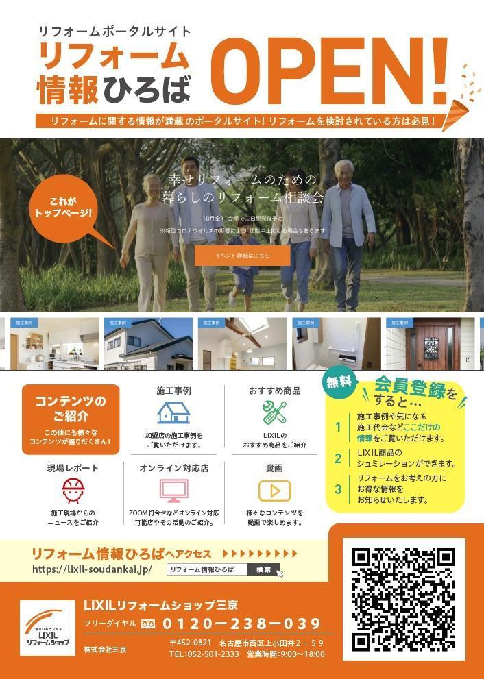 https://lixil-reformshop.jp/shop/SC00231038/photos/489ad95bb150ecf5fb6de7dfff54ee70d4688a8a.jpg
