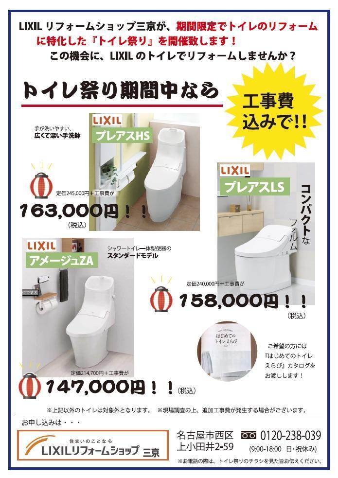 https://lixil-reformshop.jp/shop/SC00231038/photos/4b1e32f440c62996e8f549d7ec1f9bf8f3bf0cae.jpg