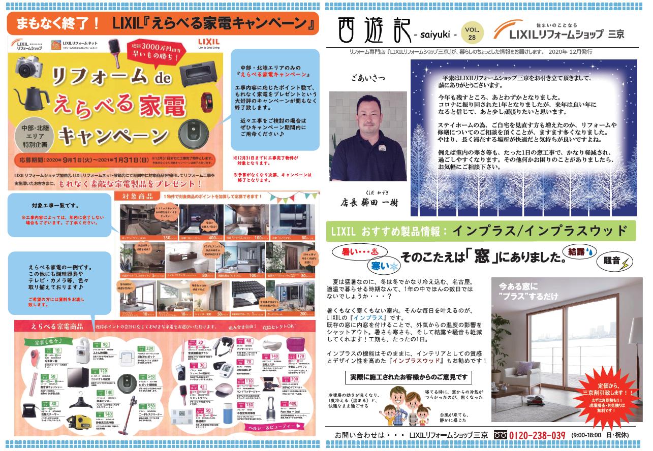 https://lixil-reformshop.jp/shop/SC00231038/photos/5830d7848434d578d9becfd10f671db7f94222c2.png