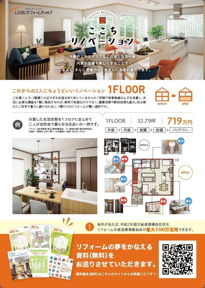 https://lixil-reformshop.jp/shop/SC00231038/photos/6127b9c3950c76bfdea41c73f4b8c233f95d991f.jpg