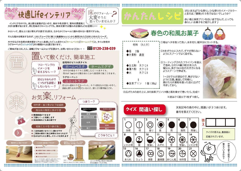 https://lixil-reformshop.jp/shop/SC00231038/photos/6423c3928dd18e00276589b50bd76eb239bb8168.jpg