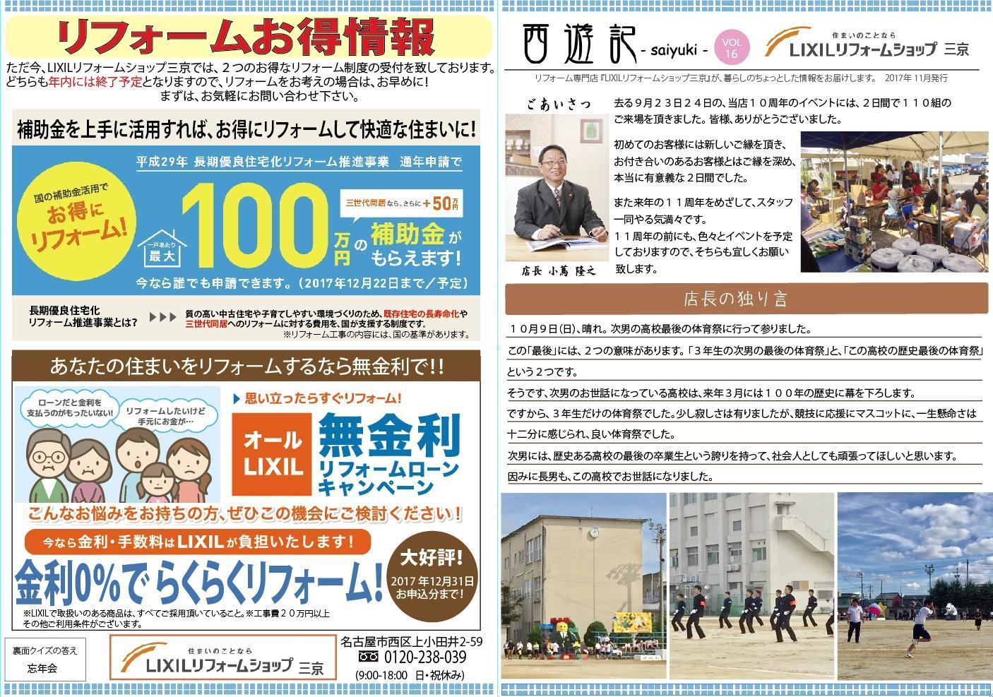 https://lixil-reformshop.jp/shop/SC00231038/photos/8528f4ff7035b4ee9af406ccd558934a8f803af4.jpg