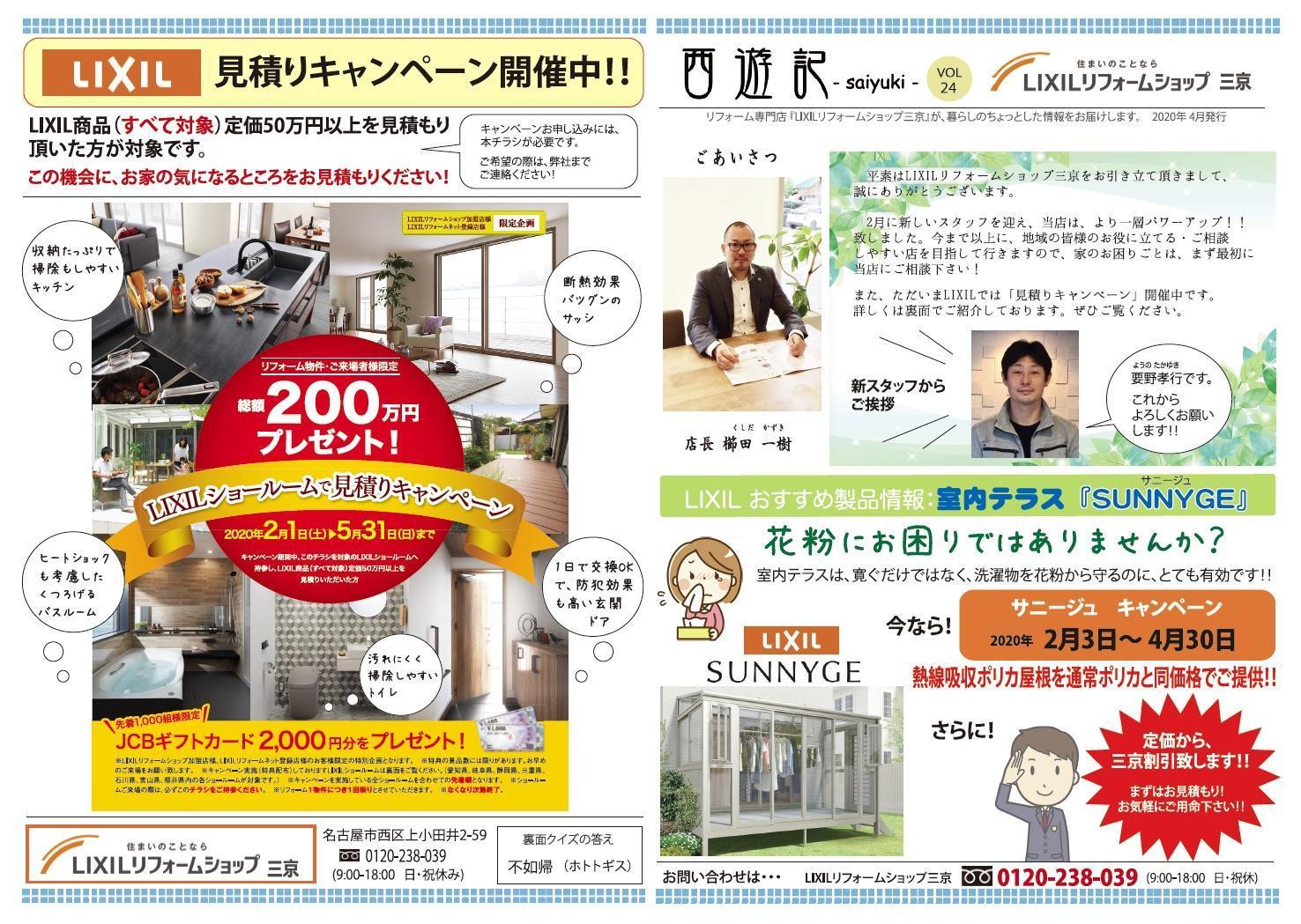 https://lixil-reformshop.jp/shop/SC00231038/photos/8764985f97a2c158735e12e8c9c967f4814f4cf4.jpg