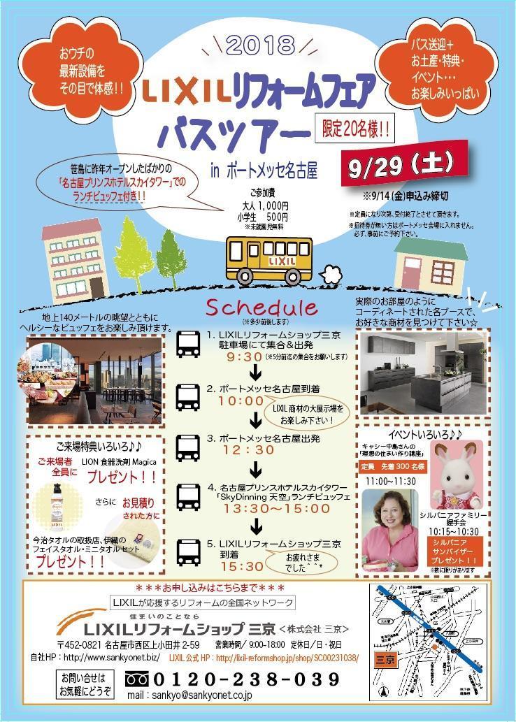 https://lixil-reformshop.jp/shop/SC00231038/photos/88eb55fb33a5bda945e7dcd0a8172535a105e0a5.jpg