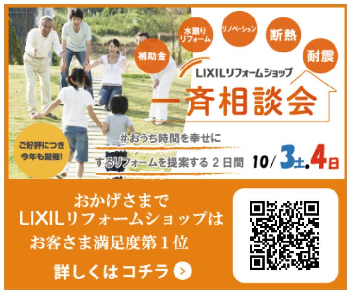 https://lixil-reformshop.jp/shop/SC00231038/photos/de6f5288b97c99906561a39fdba7bfd8d5f947b6.png