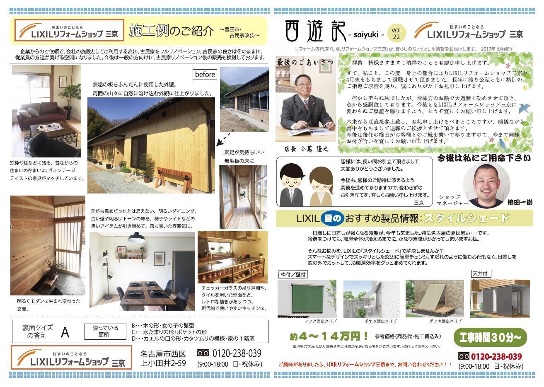 https://lixil-reformshop.jp/shop/SC00231038/photos/f2167ccd584eefaba0e6ac163227583b4cdf9703.jpg