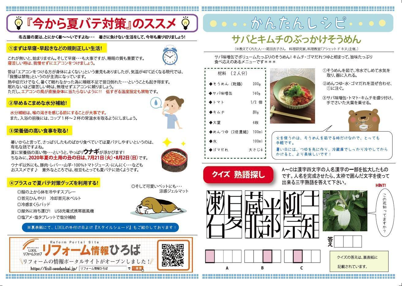 https://lixil-reformshop.jp/shop/SC00231038/photos/vol.26-B.jpg