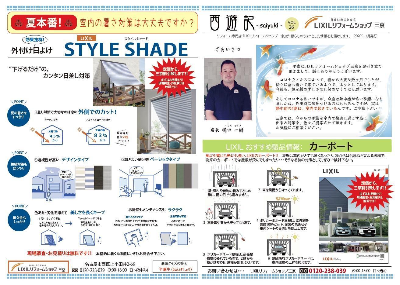 https://lixil-reformshop.jp/shop/SC00231038/photos/vol26-A.jpg