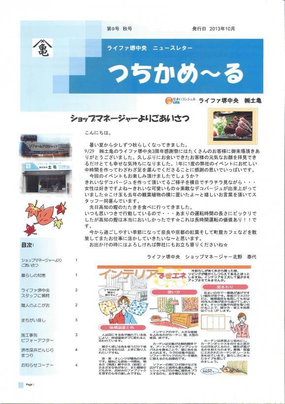 つちかめーる2013秋1.jpg