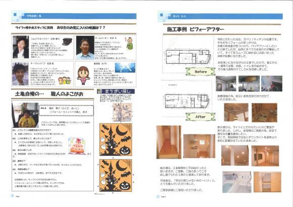 つちかめーる2013秋2.jpg