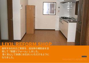 神戸市兵庫区の実家を耐震補強し、長く安心して暮らせる住まいへリフォーム