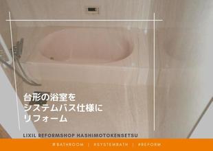 神戸市兵庫区で台形の浴室をユニットバス仕様にリフォーム