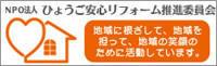 banner_anshin-reform.jpg