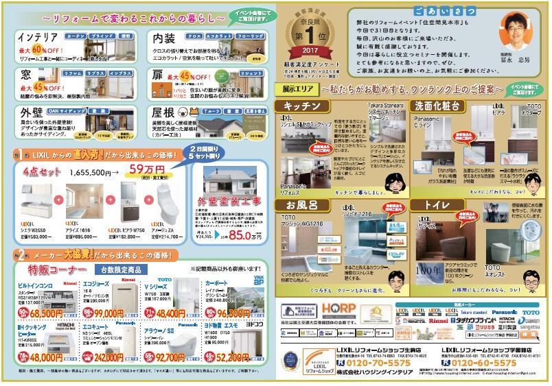 https://lixil-reformshop.jp/shop/SC00291004/photos/9cd2ff8b4389df9d68e71e53a0c586b98873ae8f.jpg