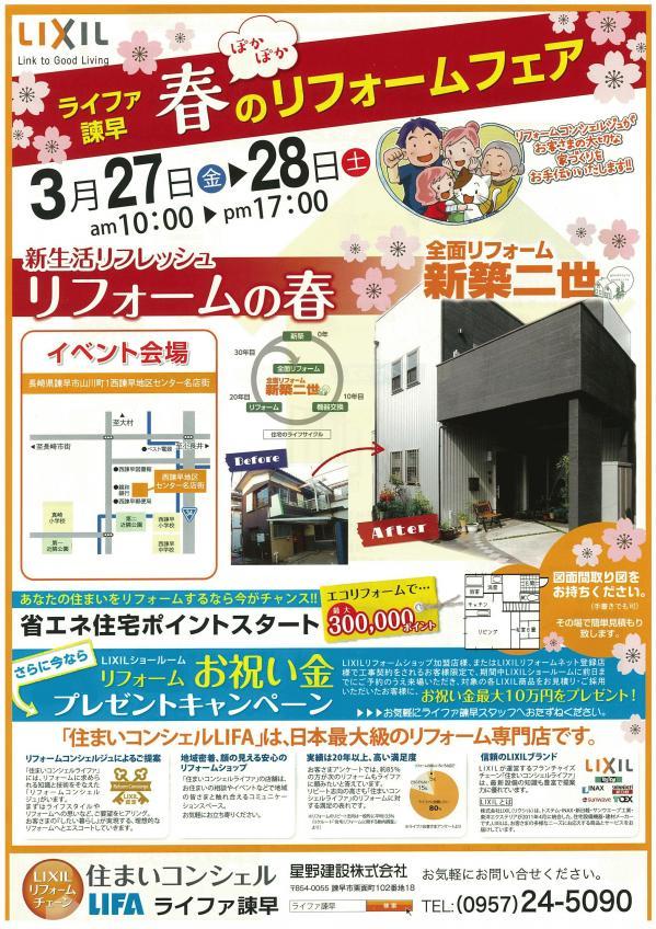 イベントチラシ_春のリフォームフェア(おもて).jpg