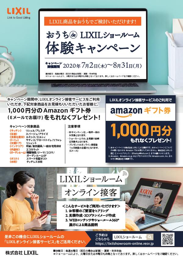 おうちdeLIXILショールーム体験キャンペーン.png
