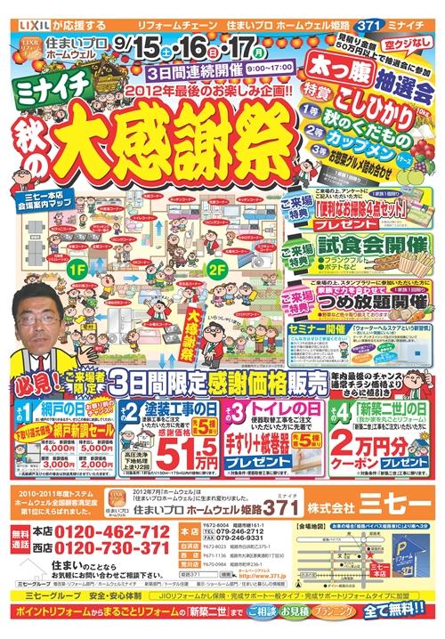 event20120915o.jpg
