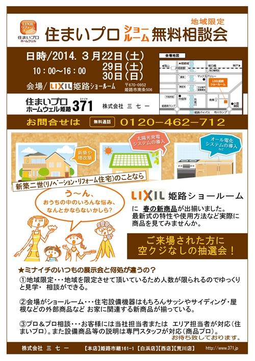 event20140322.jpg