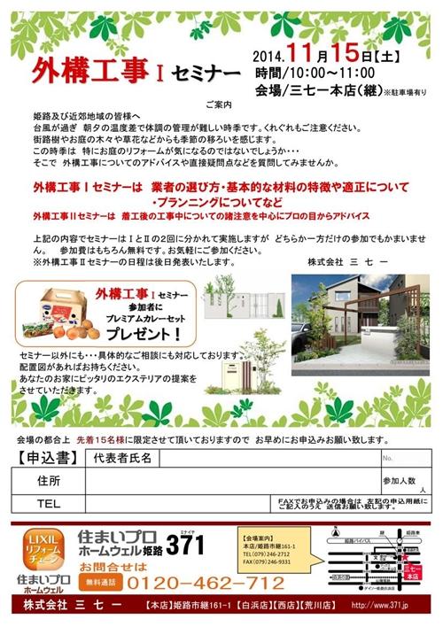 event20141115.jpg