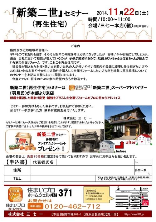 event20141122.jpg