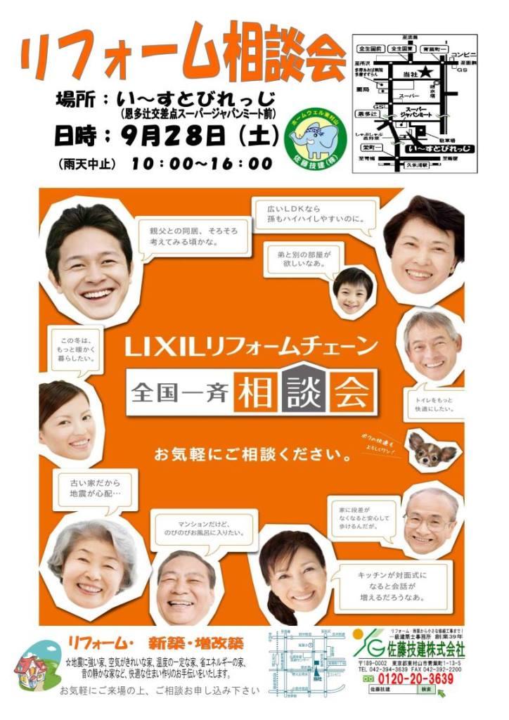 いーすとびれっじ チラシ2013.09.28_01.jpg