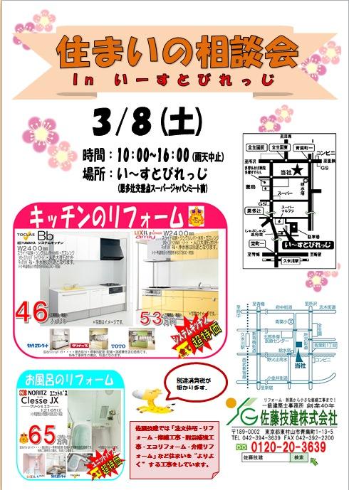 びれっじ2014.03.08.jpg