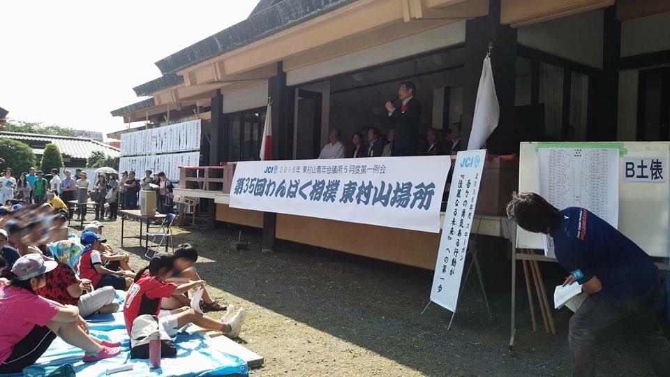 わんぱく相撲①.JPG