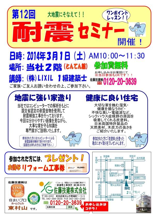 新・耐震セミナー2014.03.01.jpg