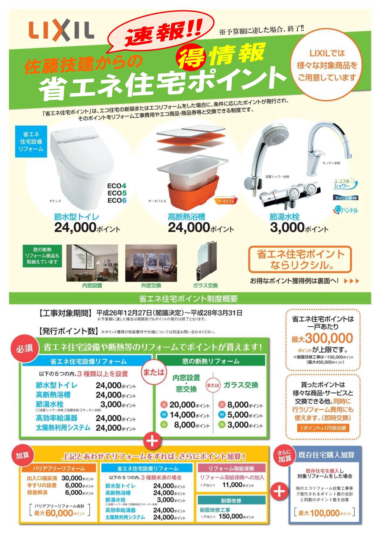 省エネ住宅ポイント表.jpg