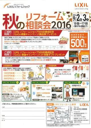 秋のリフォーム相談会2016表.jpg