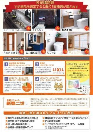 秋のリフォーム相談会2016裏.jpg