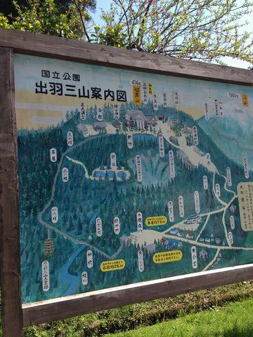 羽黒山看板.JPG