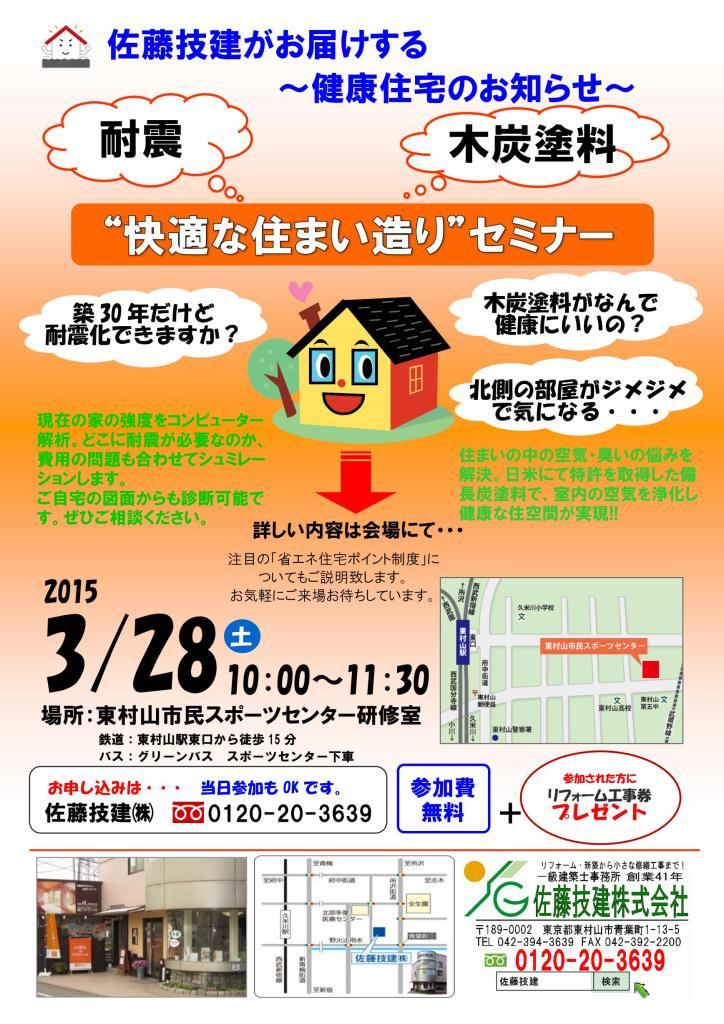 耐震・木炭塗料セミナー150328.jpg