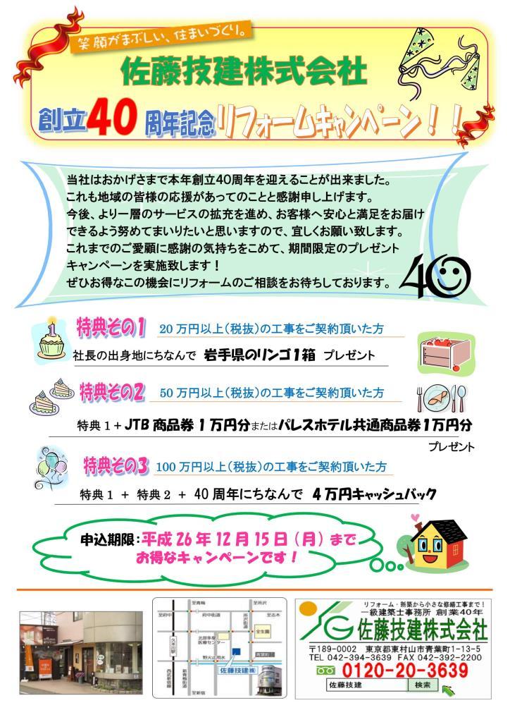 40周年~1.JPG