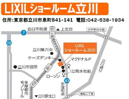 LIXIL立川01.jpg