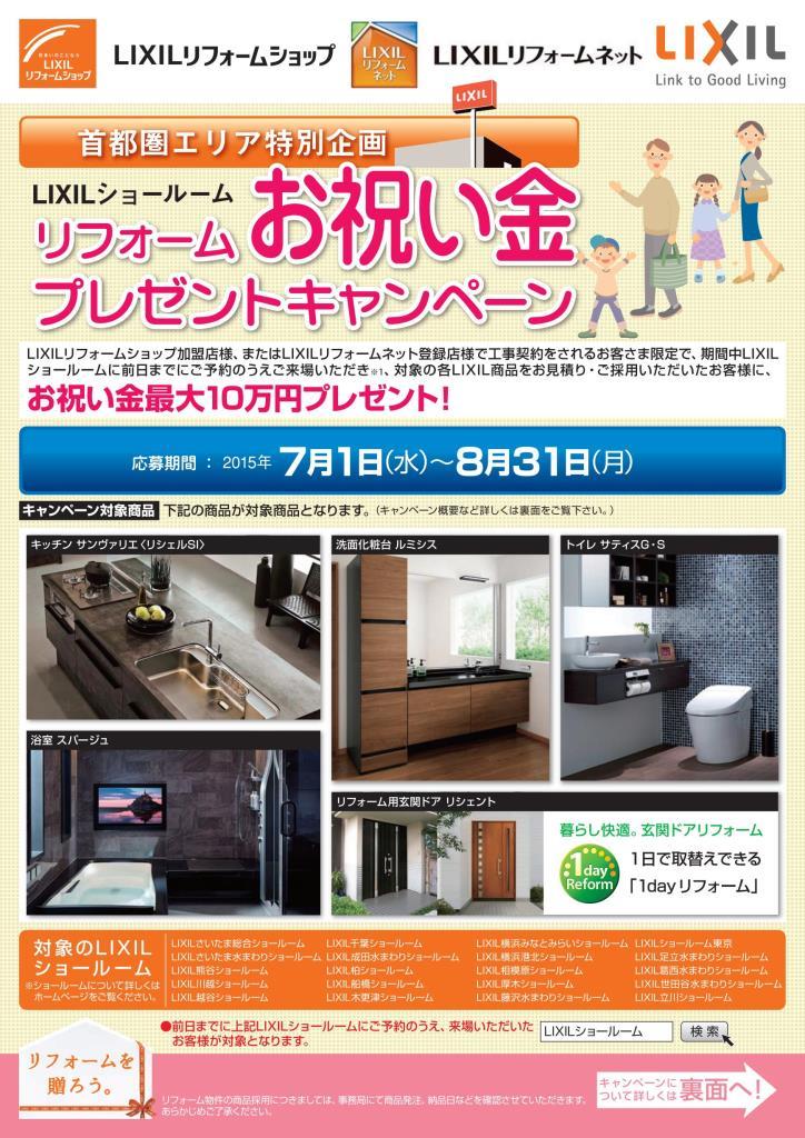 LIXIL表.jpg